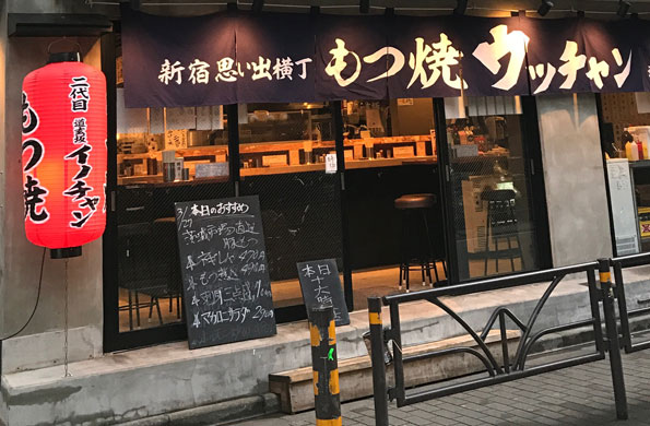もつ焼ウッチャン 渋谷道玄坂 | 際コーポレーション